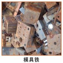 模具铁回收 长期回收各类五金废品 钢筋物料等废旧物品 价格实惠