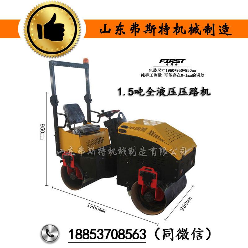 价格折上折弗斯特1吨振动压路机双轮压路机