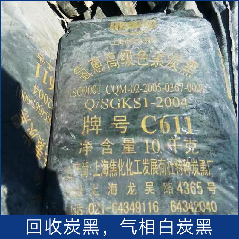 河北炭黑回收厂家 河南炭黑回收厂家 广东炭黑回收厂家 广州炭黑回收厂家