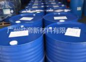 高沸点EGDA溶剂 乙二醇二乙二酸酯 改善流平调节漆膜快干燥速度