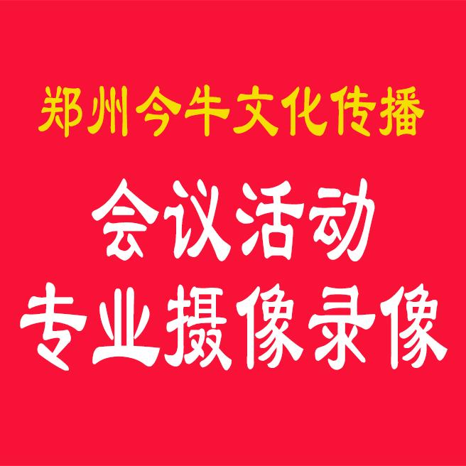 郑州摄像郑州录像郑州摄影服务郑州