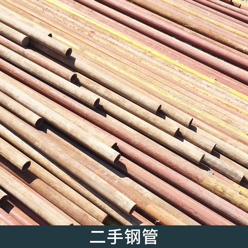 二手钢管批发 大量钢管现货直销 多种规格可电议咨询 实惠价格批发