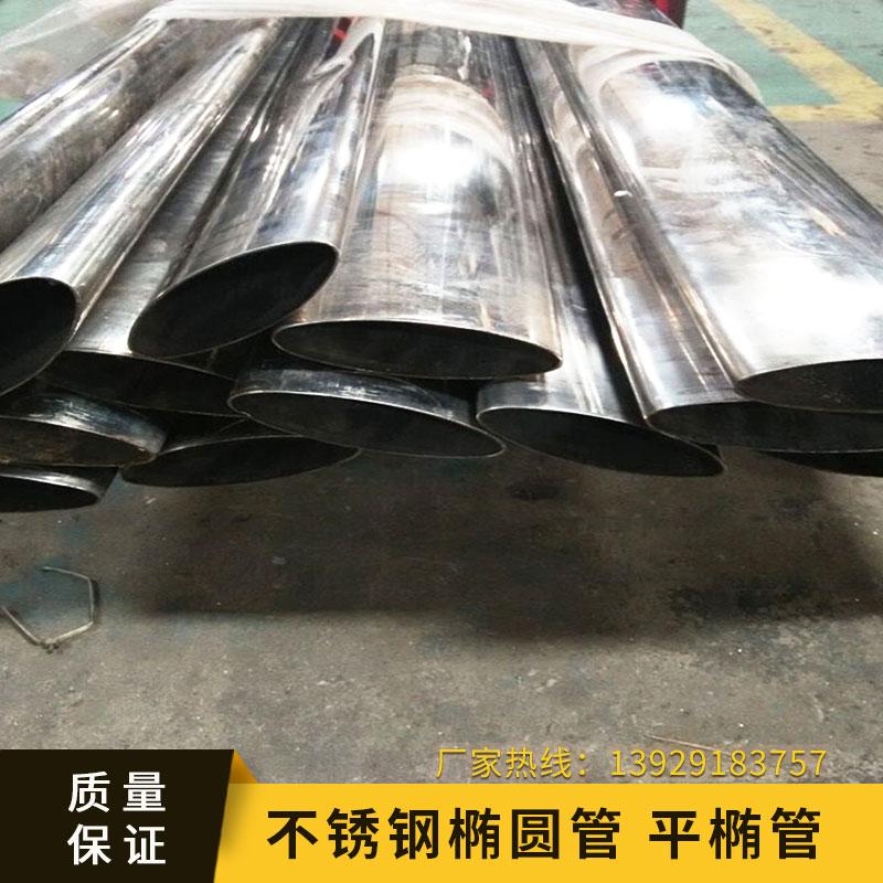 不锈钢椭圆管 平椭管 304不锈钢大平椭管 护栏不锈钢扶手管 欢迎来电定制