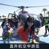 供应直升机空中游览 景区园区空中观光设备 直升机空中游览出租