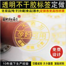 透明PVC不干胶 彩色标签印刷商标标贴logo贴纸定制不干胶标签