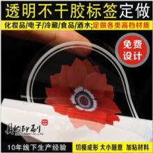 彩色透明不干胶标签 PVC不干胶印刷定制印刷 不干胶标签标贴定做