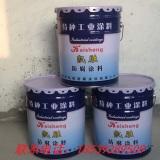 供应凯胜环氧富锌底漆与无机富锌底漆的区别