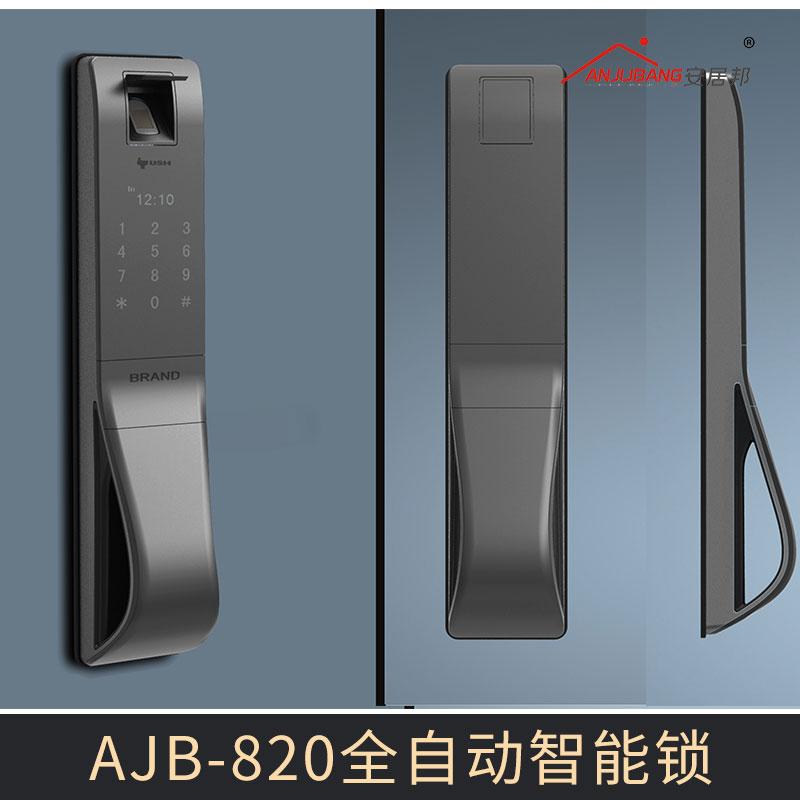 AJB-820全自动智能锁图片/AJB-820全自动智能锁样板图 (3)