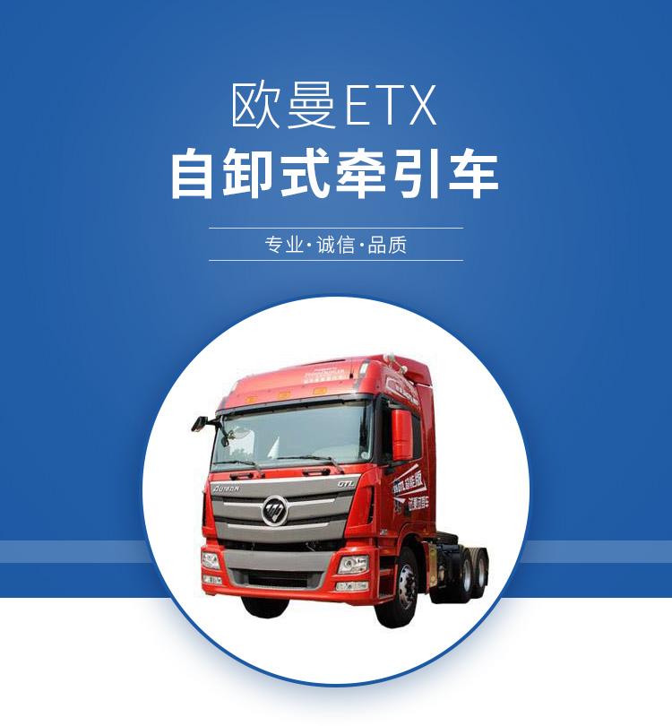 欧曼etx自卸式牵引车 半挂车 运输货车牵引车 半挂牵引车头 欢迎来电