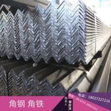 角钢 角铁 不锈钢角钢耐腐蚀角钢 不锈钢角钢等边 欢迎来电定制批发