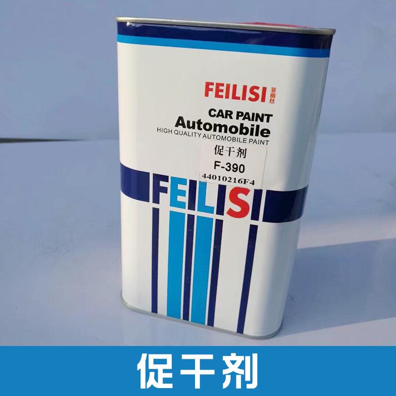 供应促干剂 菲丽丝汽车局部修补 喷涂油漆干固加速催干剂加速剂
