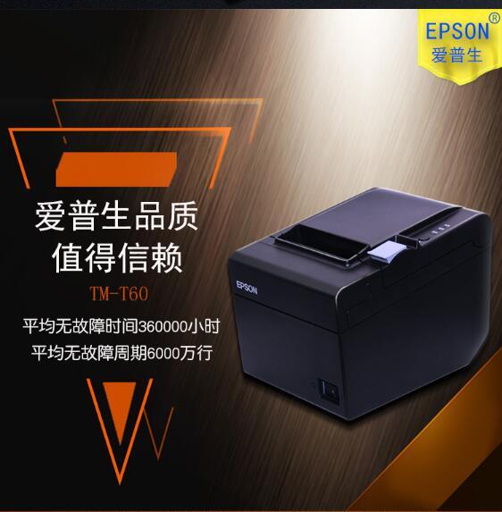 爱普生热敏打印机, 爱普生热敏打印机TM-T60 热敏票据打印机TM-T60