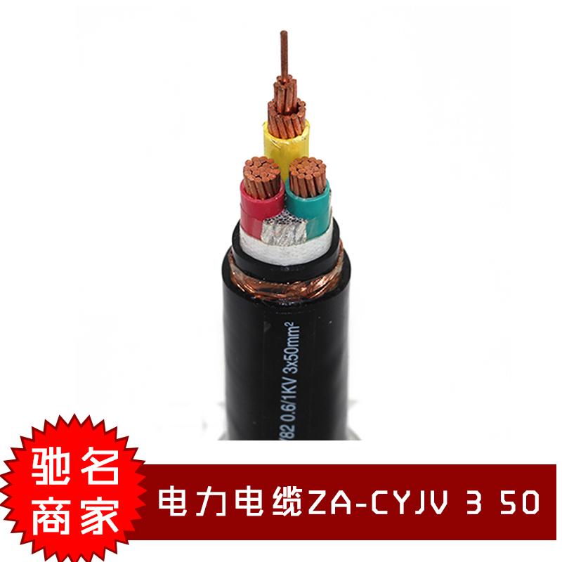 电力电缆ZA-CYJV 3 50 国标交联聚乙烯绝缘聚氯乙烯护套电力电缆