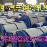 2018宝武钢铁新钢种无取向电工钢片B50A600-Z变压器钢片50WW600-T4