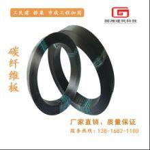 碳纤维板厂家 碳纤维板价格 预应力碳纤维板供应商批发