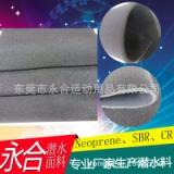 厂家大量出售优质OK布复合SBR潜水料