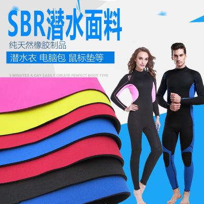 潜水布保温杯套 NEOPRENE环保潜水布料 防水 防震潜水布