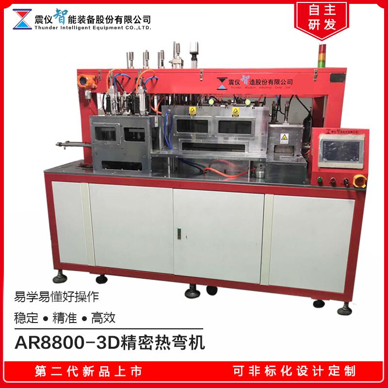 3D曲面玻璃热弯机AR8800