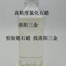 发泡胶用氯化石蜡 发泡好 不 发泡胶用氯化石蜡 发泡好 不收缩 厂家直销