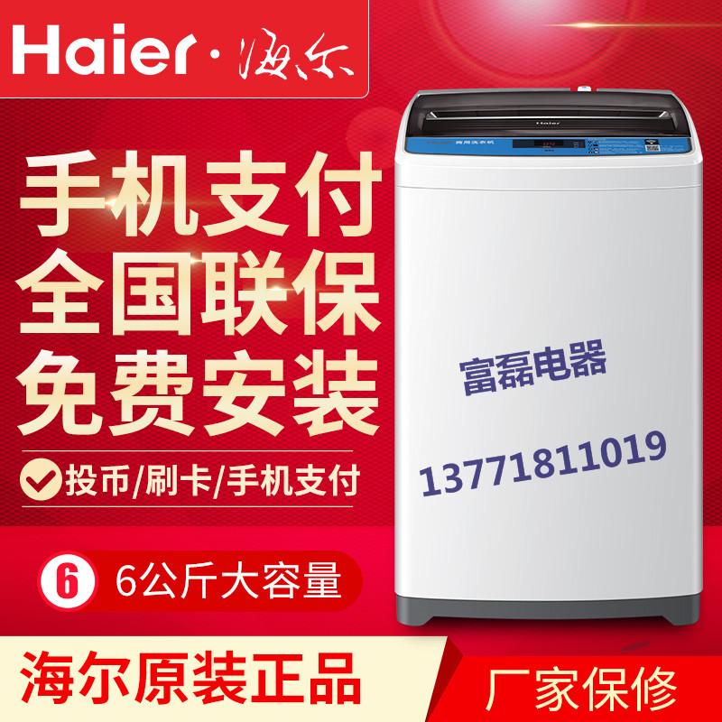 Haier/海尔投币洗衣机 原装
