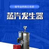 供应服装熨烫用蒸汽发生器 服装熨烫蒸汽发生器高温蒸汽设备小型立式蒸汽锅炉