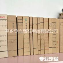 【档案盒】 河北档案盒厂家 价格优惠 品质保证批发