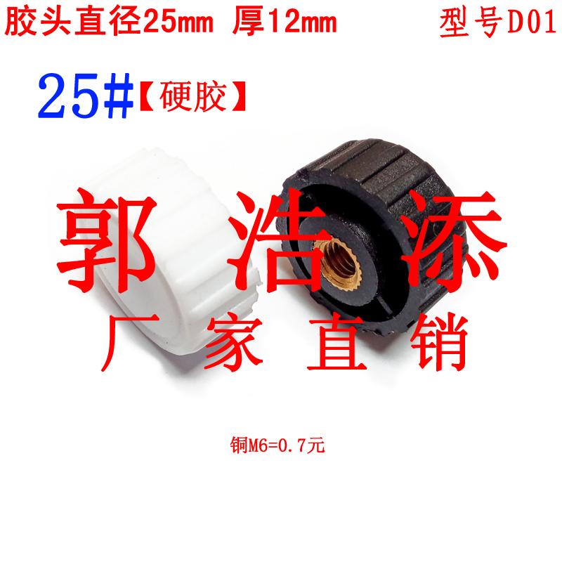 手拧螺母 塑料螺母 调节螺母 包胶螺母 M3 M4 M5 M6 M8 M10 M12 胶头螺母 * 27