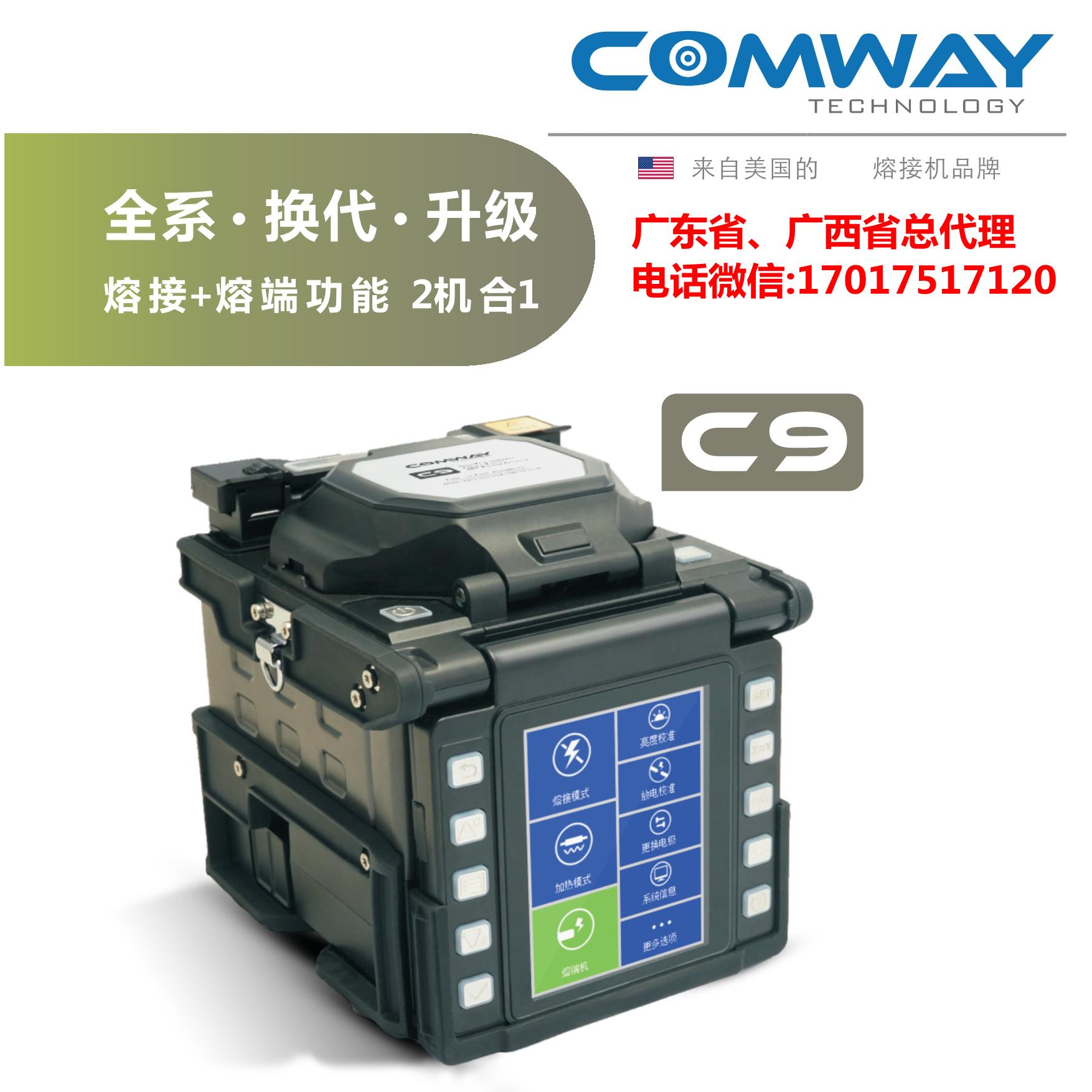 COMWAY C9/美国康未 C9 6马达干线光纤熔接机