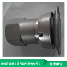 河南省捷远实业有限公司 机械呼吸阀(透气油气回收专用) 防火呼吸阀QZF-89图片