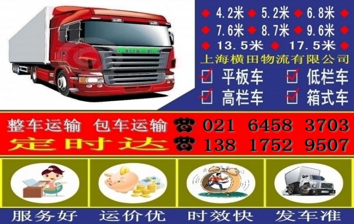 上海直达广州4.2米6.8米9.6米13米17.5米回程车返程车 返程车回程车