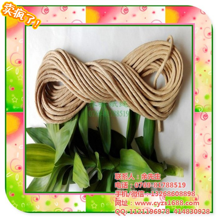 供应 牛皮纸纸绳厂家订购 牛皮纸纸绳订购电话 牛皮纸纸绳生产厂家