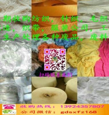 收购纺织废品,废料图片/收购纺织废品,废料样板图 (1)