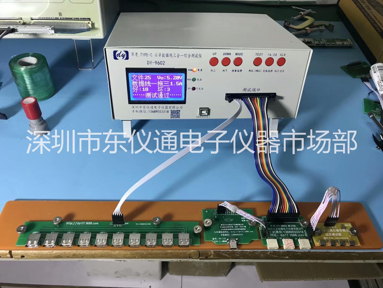 DY9602苹果测试仪,苹果安卓TYPE-C三合一综合测试仪 可测一拖三数据线 可单独测试其中任意一款