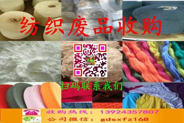 纺织废品,废料收购图片