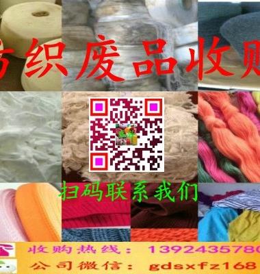 收购纺织废品图片/收购纺织废品样板图 (1)