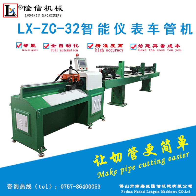 LX-ZC-32 仪表车床全自动 切割不加水无毛刺可缩口 蚊帐管窗帘管衣架管好用切管机