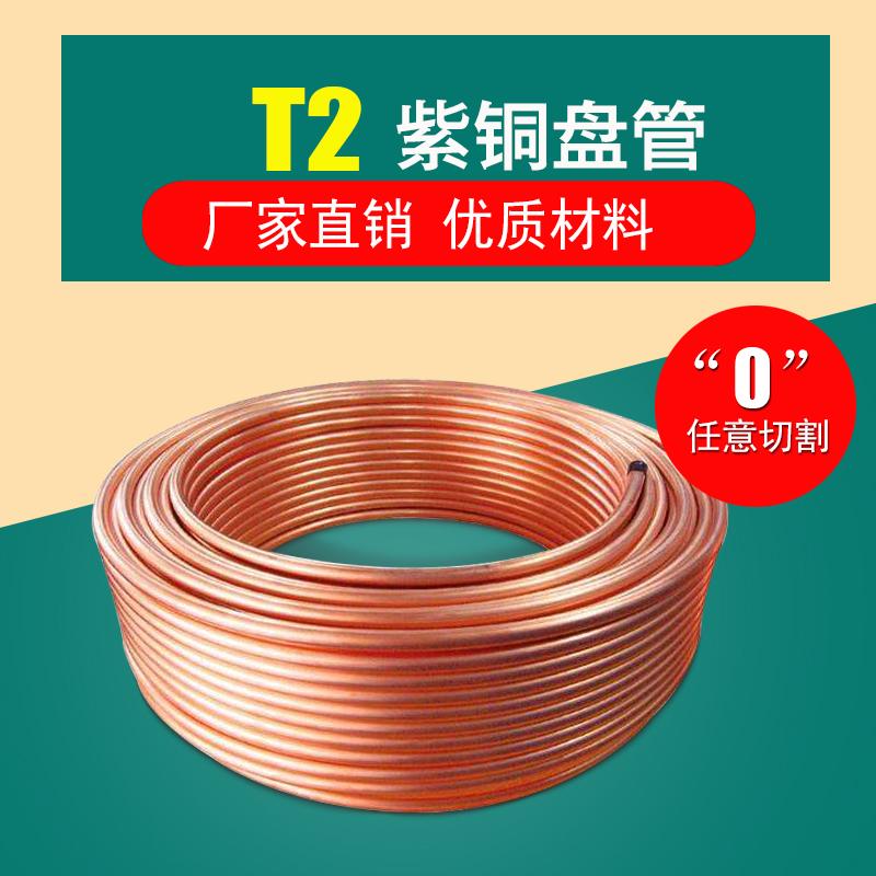 专业生产 空调紫铜管 紫铜盘管22 1 规格可定制