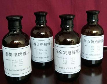 溴价电解液  库仑硫电解液 500mL 保质期:12个月  质量保证
