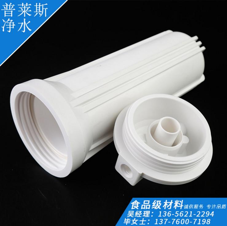 供应10寸美式防爆滤瓶白色净水器配件2分4分过滤器前置滤筒滤壳