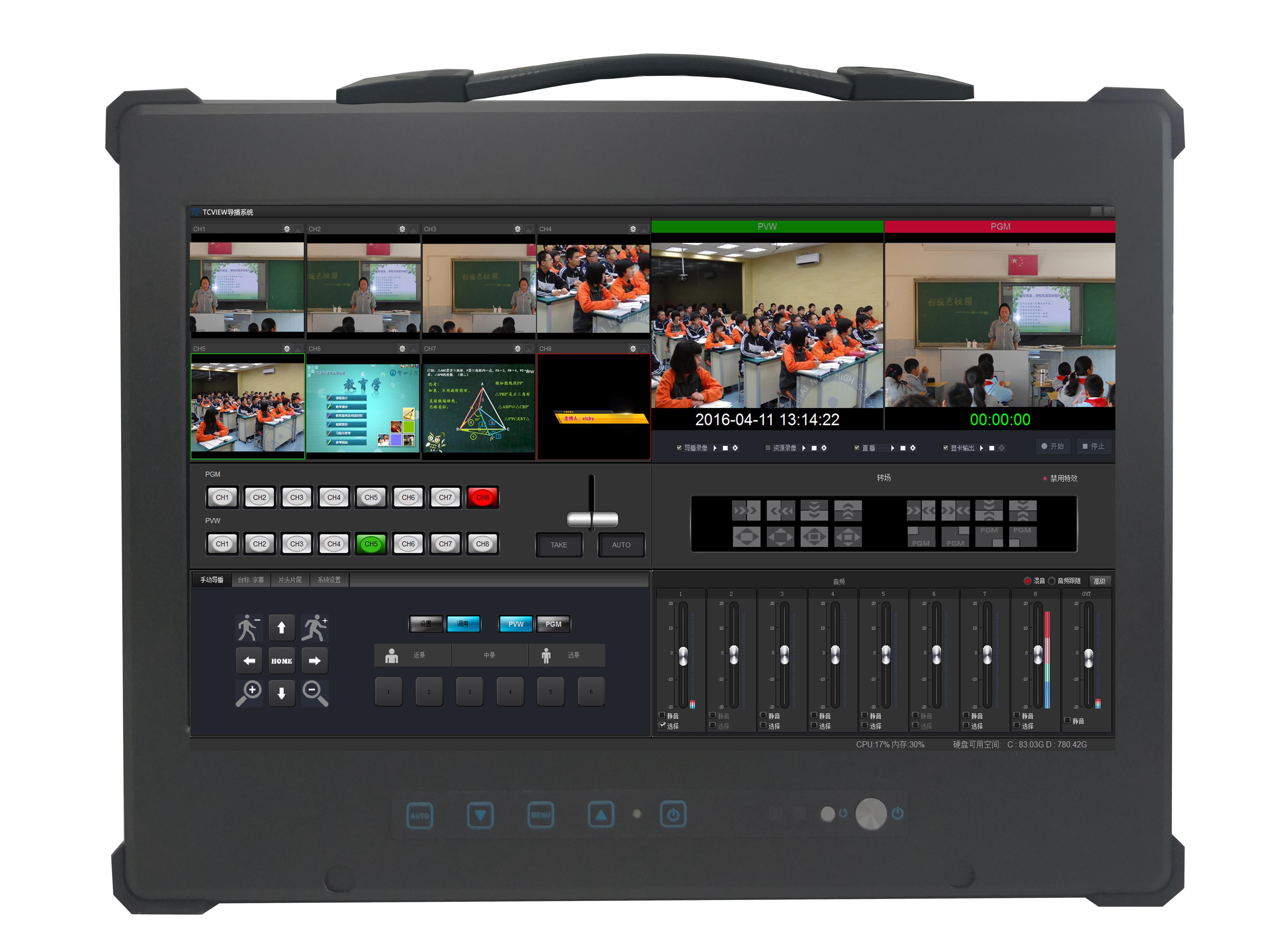 TC-VIEW50L便携式导播录播一体机 便携式网络直播一体机
