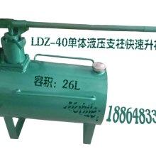手动快速升柱器LDZ-40单体液