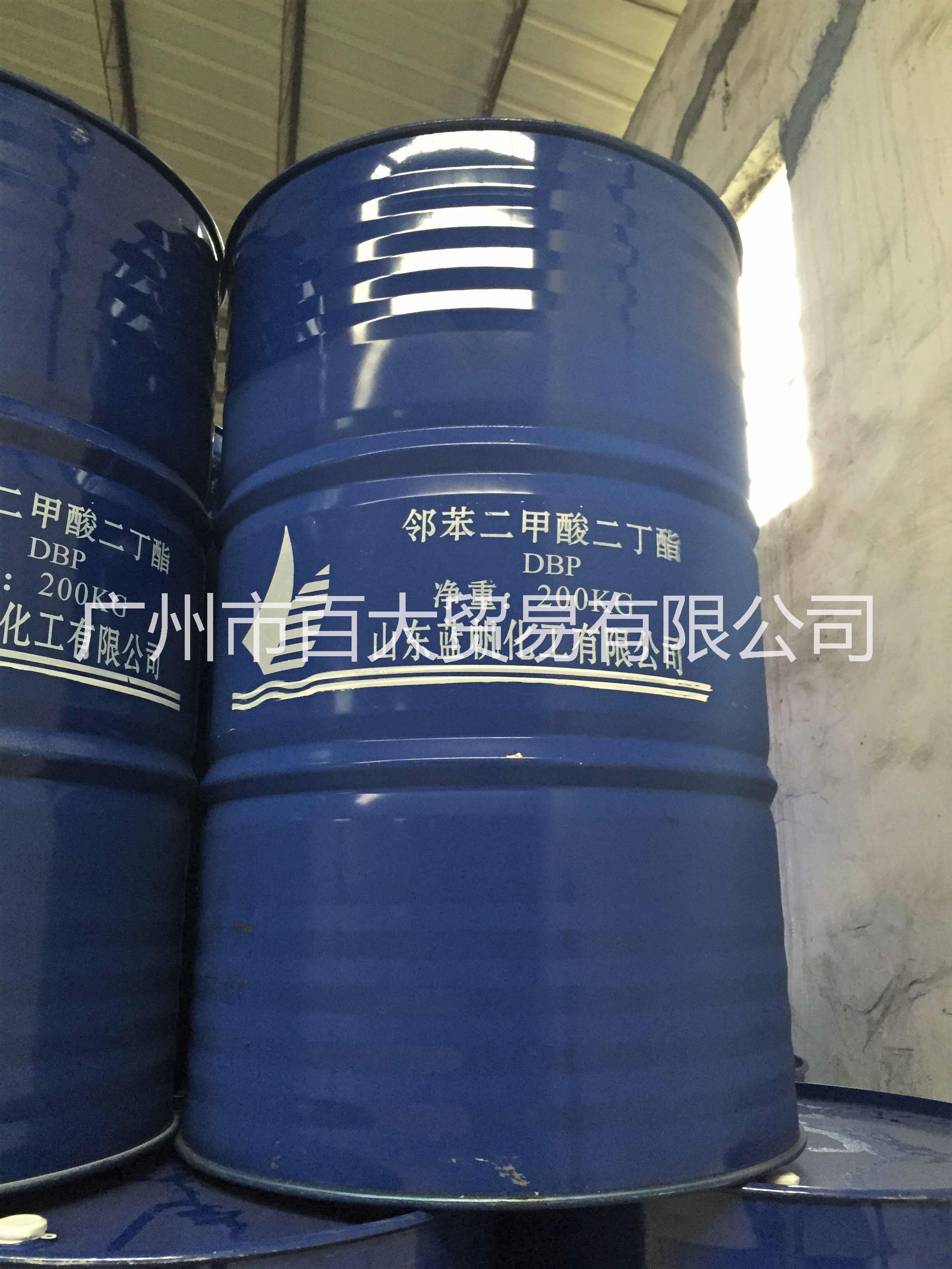 DBP邻苯二甲酸二丁酯报价|批发|高品质|华南代理