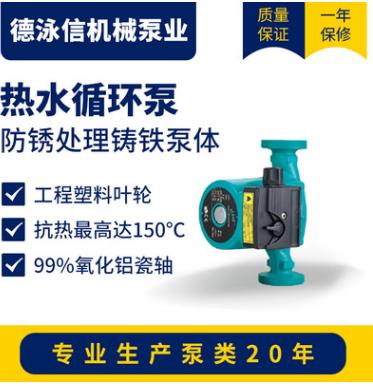 LEO利欧不锈钢热水循环泵LRP高扬程大流量家用增压泵电动清水泵