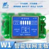 郑州跃龙YL-W1物联网水机电脑 跃龙YL-W1物联网水机电脑板