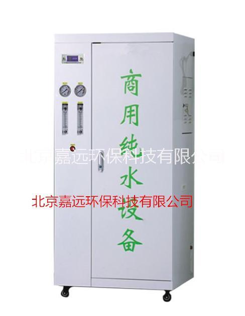 0.25吨/小时商用纯水设备 北京250升纯净水设备