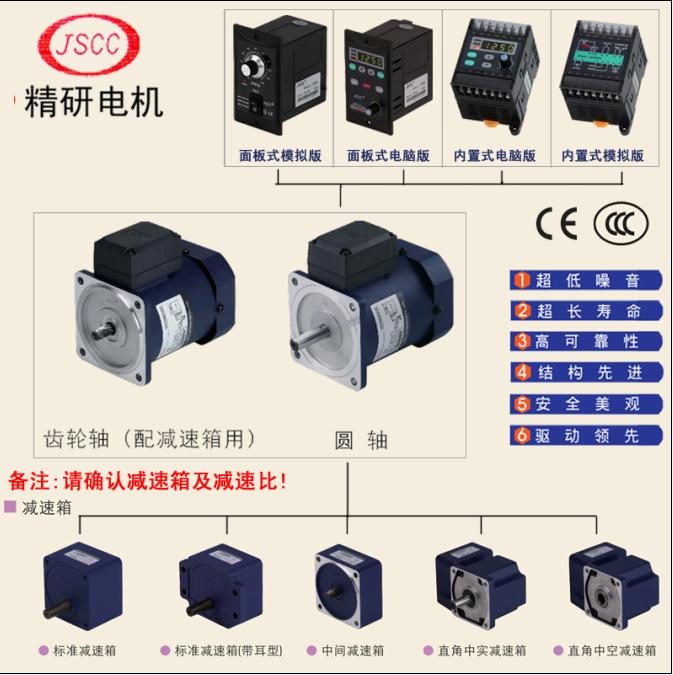 精研60W单相110V/220V调速刹车电机90YF60GV22可配直角中空减速箱