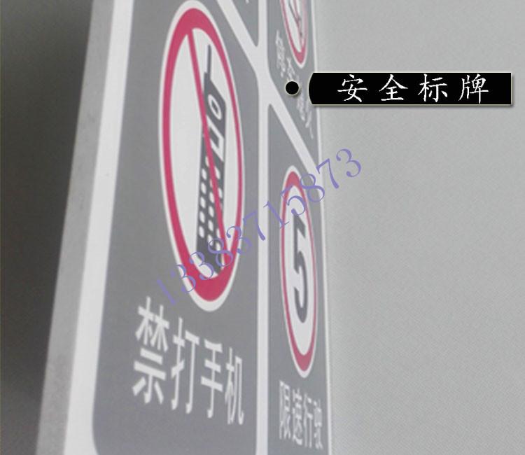加油站安全警示牌 加油站四禁 加油站标牌 加油站警示牌 加油站安全标识
