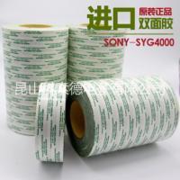 苏州SONY索尼G4000双面胶