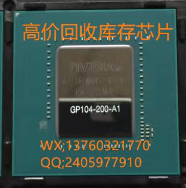 深圳收购库存GTX1070显卡芯片,GP104-200-A1显卡核心编码