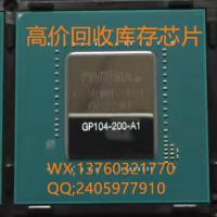 新款GPU积压库存回收显卡GP104核心,GP104-400-A1编码回收